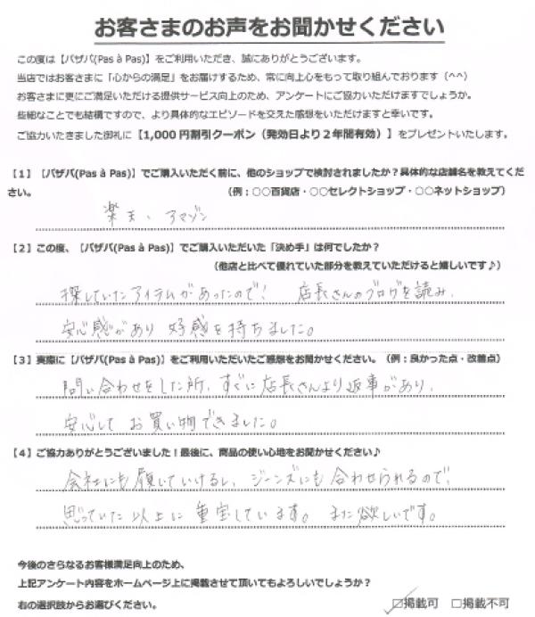 pasapasMatsuya417x472