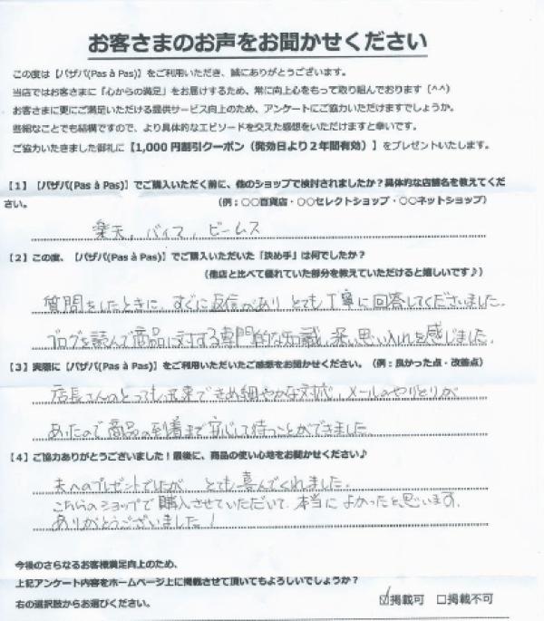 pasapasMitsuko417x476