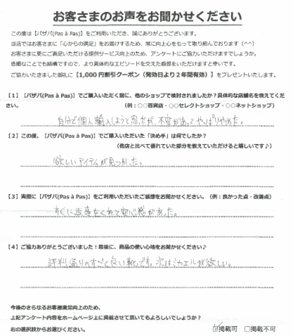 pasapasNishimura417x477