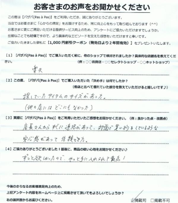 pasapasSuzuki417x476
