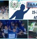 Πασχαλινό Ποδοσφαιρικό Τουρνουά Γαλατσίου 2016 (25-26-27-28/4)