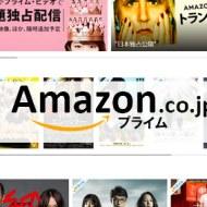 Amazon プライム・ビデオ を徹底検証!