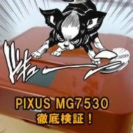 PIXUS MG7530 徹底検証