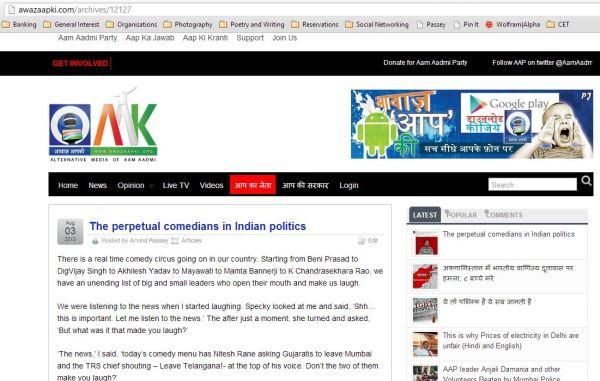 awazaapki.com_2013_08_03_Comedians in Indian Politics_02