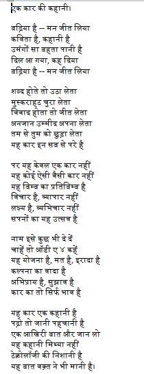 ek-car-ki-kahani... a poem in hindi