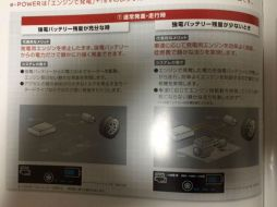 2017-nissan-note-leaked-3