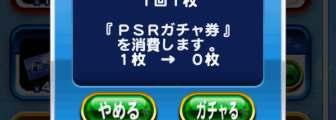 PSRチケ