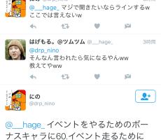 パワプロアプリ twitter