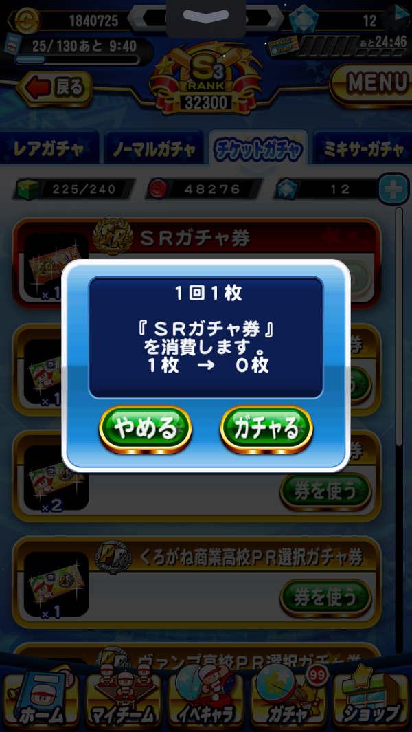 覇道9000チケ