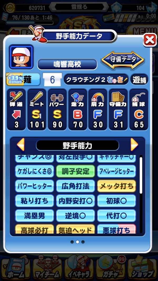 鳴響野手SS1