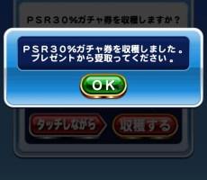 PSR30チケット