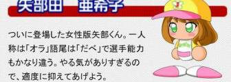 パワプロ速報 矢部田