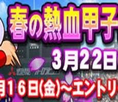 春の熱血甲子園大会