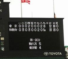 bb-c-20150519-yoko-scoreboa-ogp_0
