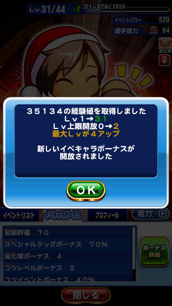 3500万DL記念