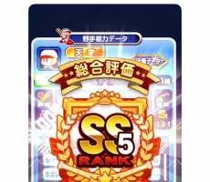 円卓SS5