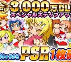 3000万ダウンロード