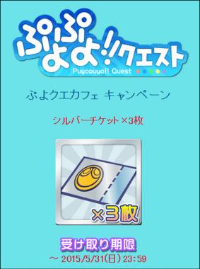 「ぷよクエカフェ キャンペーン」でシルバーチケット3枚