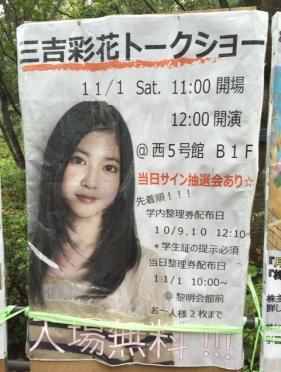 B1UAOIHCEAAnvUX 三吉彩花がアイドル時代秘密を告白?