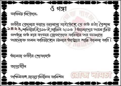 Bengali invitation card invitationswedd sundar dutta on twitter brand west bengal ripdemocracy stopboris Image collections
