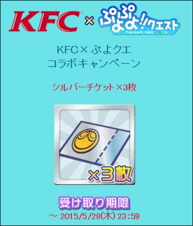 「KFCコラボキャンペーン」でシルバーチケット3枚