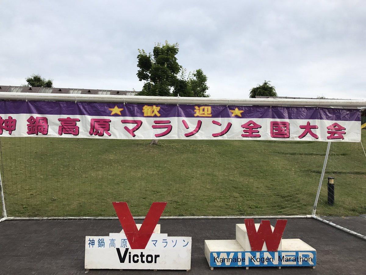 test ツイッターメディア - 2年ぶりの神鍋高原マラソン全国大会。『高原』のワリに、既にムシムシしてて、暑くなる予感 https://t.co/eypl4VbWwS