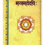 मन्त्र-महोदधि हिंदी पीडीऍफ़ भाग १ डाउनलोड फ्री मुफ्त   Mantra Mahodadhi Hindi PDF Part -1 Download Free   Free Hindi Books   मुफ्त हिंदी पुस्तकें किताबें