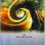 तलाश – ए – हक ( इस्लामिक पुस्तक ) हिंदी पुस्तक पीडीऍफ़ डाउनलोड | Talash – E – Haq ( Islamic Book ) Hindi Book PDF Download