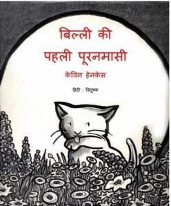 बिल्ली की पहली पूरणमासी हिंदी पुस्तक मुफ्त पीडीऍफ़ डाउनलोड कीजिये | Biili Ki Pehli Pooranmasi Hindi Book Free PDF Download