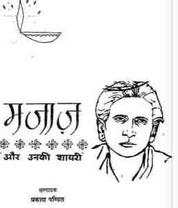 मजाज और उनकी शायरी हिंदी पुस्तक मुफ्त पीडीऍफ़ डाउनलोड | Majaaj aur Unki Shayri Hindi Book Free PDF Download