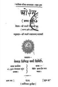 ओउम प्रणब रहस्य हिंदी पुस्तक मुफ्त पीडीऍफ़ डाउनलोड | Aum Pranab Rahasya Hindi Book Free PDF Download