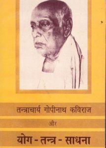 तंत्राचार्य गोपीनाथ कविराज और योग तंत्र साधना हिंदी पुस्तक मुफ्त पीडीऍफ़ डाउनलोड | Tantracharya Gopinath Kaviraj Aur Yog tantra Sadhna Hindi Book Free PDF Download