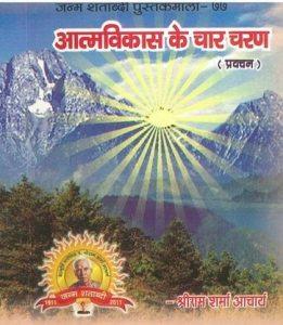 आत्मविकास के चार चरण हिंदी पुस्तक मुफ्त पीडीऍफ़ डाउनलोड करें | Atmvikas Ke Char Charan Hindi Book Free PDF Download