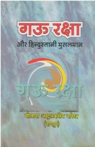 गौ रक्षा और हिन्दुस्तानी मुसलमान हिंदी पुस्तक मुफ्त पीडीऍफ़ डाउनलोड | Gau Raksha Aur Hindustani Musalman Hindi Book Free PDF Download