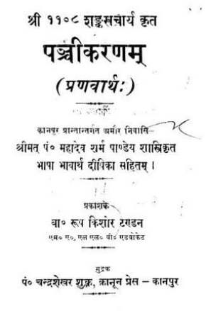 पंचीकरणम (प्रणवार्थ) : शंकराचार्य हिन्दी पुस्तक मुफ्त पीडीऍफ़ डाउनलोड | Panchikranam (Pranvarth) : Shankaracharya Hindi Book Free PDF Download