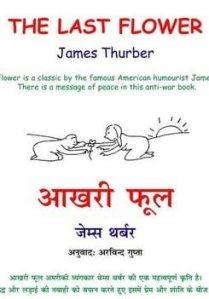 आखिरी फूल : जेम्स थर्बर हिंदी पुस्तक मुफ्त पीडीऍफ़ डाउनलोड | The Last Flower : James Thurber Hindi Book Free PDF Download