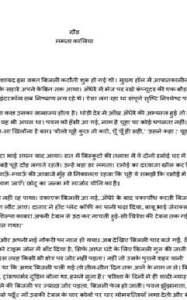 दौड़ : ममता कालिया हिंदी पुस्तक मुफ्त पीडीऍफ़ डाउनलोड | Daud : Mamta Kalia Hindi Book free PDF download