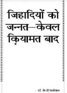 व्जिहाद और जन्नत : डॉ. के वी पालीवाल मुफ्त पीडीऍफ़ डाउनलोड | Jihad Aur Jannat : Dr K V Paliwal Free PDF Download