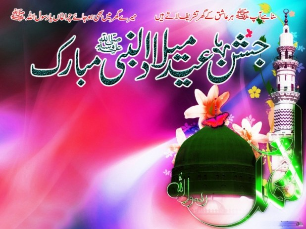 essay on rabi ul awal Essay 12 rabi ul awal, essay ul awal rabi 12 naat enjoy free access until the end of november 2017 - review essay on friendship by ruth abbey rop my essay just went live on.