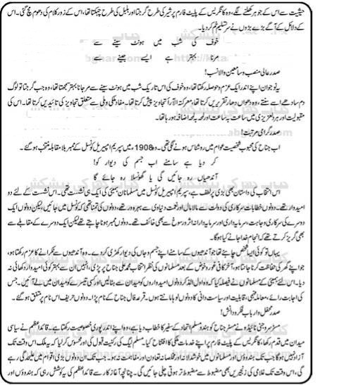 Mohammad Ali Jinnah Pakistan Urdu article |Quaid-e