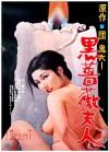Cartel de la pelicula Dan Oniroku