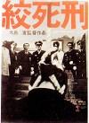 Cartel de la película El ahorcamiento