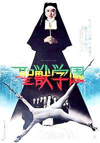 Cartel de la película Escuela de la bestia santa