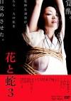 Cartel de la película Flower & Snake  Hana to hebi 3