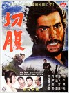 """Cartel de la película  Harakiri """"Seppuku"""""""