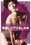 Cartel de la película Woman With Pierced Nipples