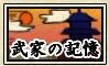 刀剣乱舞 武家の記憶 5面