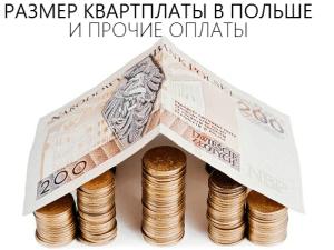 Жизнь в Польше — стоимость проживания в своей квартире