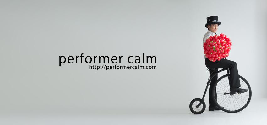 performercalm
