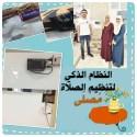 طلاب مسلمون فلسطينيون يخترعون غرفة صلاة ذكيّة !